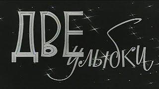 """📺 Фильм """"Две улыбки"""" (слайды), 1969-1970, Андрей Миронов / РЕДКОСТИ КИНО 📡"""