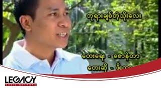 ဖိုးကာ - ဘုရားခ်စ္တဲ့သိုးေလး (Phoe Kar - Bu Yar Chit Tae Thoe Lay) (Official Music Video)