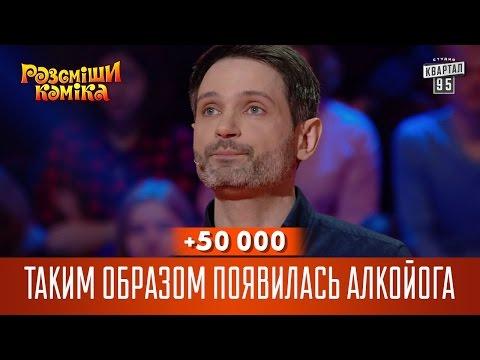 +50 000 - Таким образом появилась Алкойога   Рассмеши Комика 13 сезон