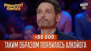 +50 000 - Таким образом появилась Алкойога | Рассмеши Комика 13 сезон