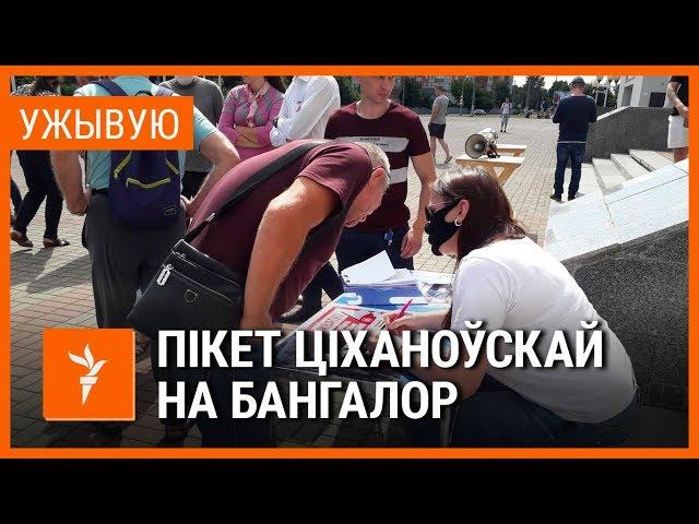 Агітацыйны пікет Ціханоўскай у Менску. УЖЫВУЮ - Радыё Свабода