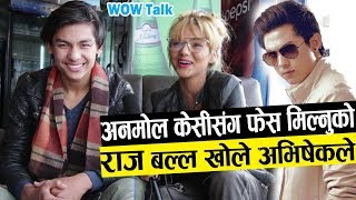 अनमोल केसी संग फेस मिल्नुको राज बल्ल खोले अभिषेकले-यस्तो छ सम्बन्ध| Abhishek Shrestha | Wow Talk