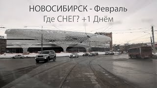 Новосибирск 9 февраля. Снега нет. Глобальное потепление. +1 днём зимой в Сибири. Дороги Новосибирск.