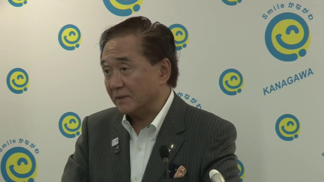 平成29年8月30日 神奈川県知事 ...