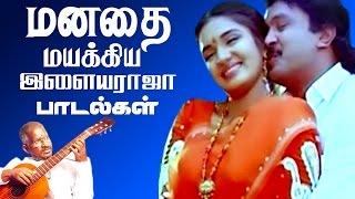 மனதை மயக்கிய இளையராஜா பாடல்கள் # Ilaiyaraja Tamil Hits Songs # Tamil Best Ever Songs Collections