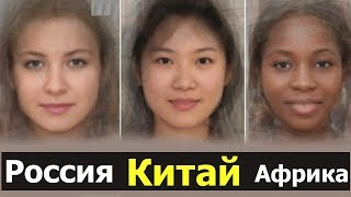 как выглядят женщины разных национальностей по мнению ученых