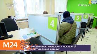 Мошенники похищают у москвичей персональные данные - Москва 24
