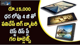 April 2018 Best 4g Android Tablets Under 15000 || Telugu Tech Guru