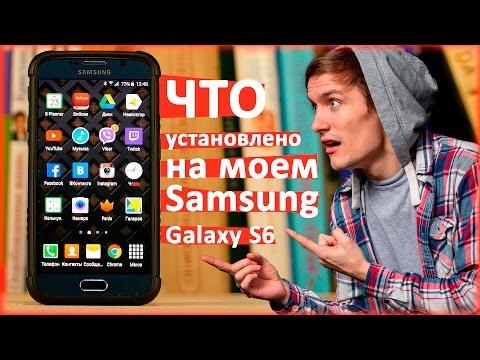 Что установлено у Кременюка на Samsung Galaxy S6 - Keddr.com
