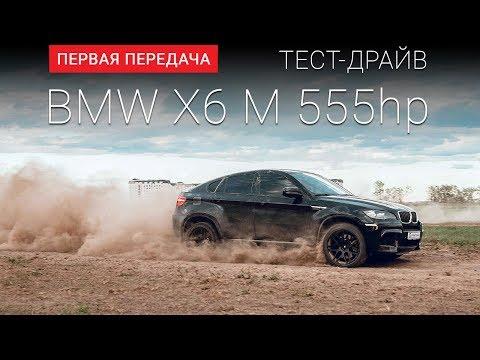 BMW X6 M F96 Кросовер