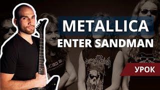 Metallica - Enter Sandman - Урок