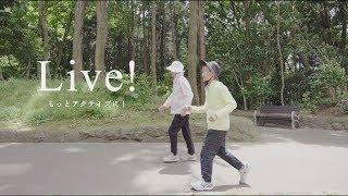 神奈川県住宅供給公社の介護付有料老人ホーム「ヴィンテージ・ヴィラ」 ブランドムービー thumbnail