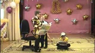 """Сценка """"Лучший ученик"""" на выпускном утреннике, 2011 (Видео Валерии Вержаковой)"""