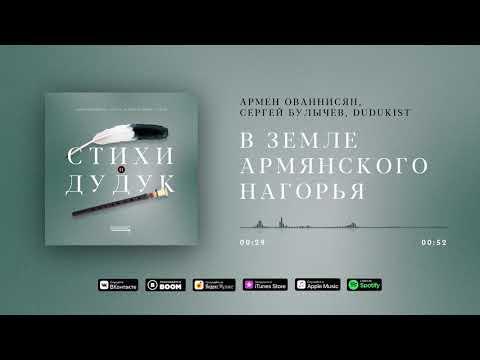 В земле армянского нагорья / Альбом