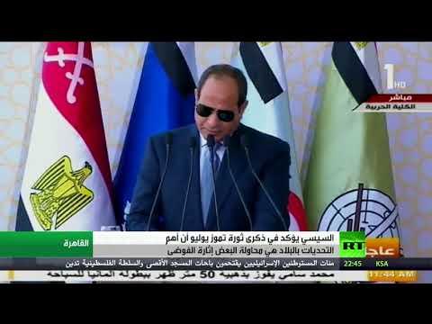 السيسي هنالك من يحاول إثارة الفوضى بمصر  - نشر قبل 9 ساعة