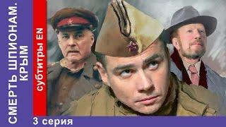 Смерть Шпионам. Крым. 3 Серия. Spies Must Die. The Crimea. StarMedia. Военный Детектив