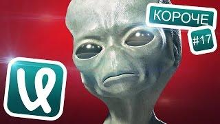 Короче! #17: Инопланетная цивилизация!