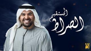 حسين الجسمي - الصراط المستقيم (النسخة الأصلية) | تتر برنامج خواطر 10