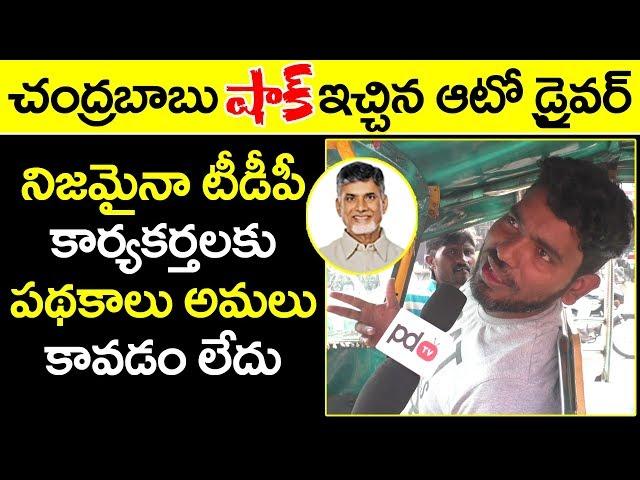 చంద్రబాబుకి షాక్ ఇచ్చిన ఆటో డ్రైవర్ | Auto Driver Comments On Chandrababu | PDTV News