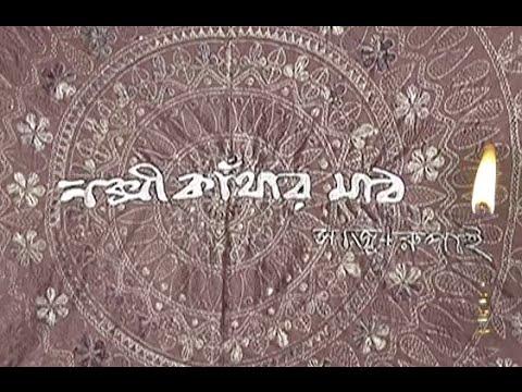 Nokshi Kathar Math Song--02 (AR Montu)