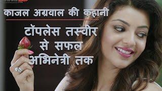 काजल अग्रवाल की कहानी   Kajal Aggarwal Biography in Hindi   Videos, Photos, Scandals   YRY18.COM