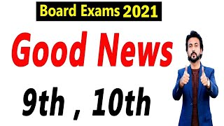Board Exams 2020 Good News ,9th Class ,10th Class Board Exams 2020 News For Students