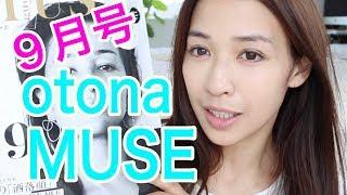 今回は【雑誌付録】otona MUSE オトナミューズ 2018年 9月号 IENA 2段バ...