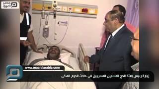 مصر العربية | زيارة رئيس بعثة الحج للمصابين المصريين فى حادث الحرم المكى
