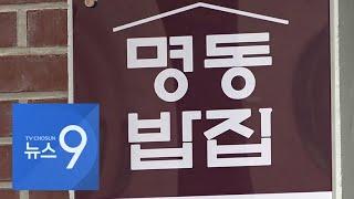 '밥으로 나누는 사랑'…취약계층을 위한 '명동밥집' 개소 [뉴스9]