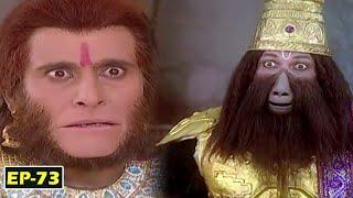 जय जय जय बजरंगबली | Episode-73 | राम भक्त हनुमान कथा | @Bhakti Sagar AR Entertainments