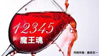 【魔王魂公式】12345 - 作曲 森田交一
