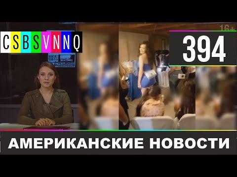 CSBSVNNQ - Американские новости #394 Выпуск от 23.11.2020