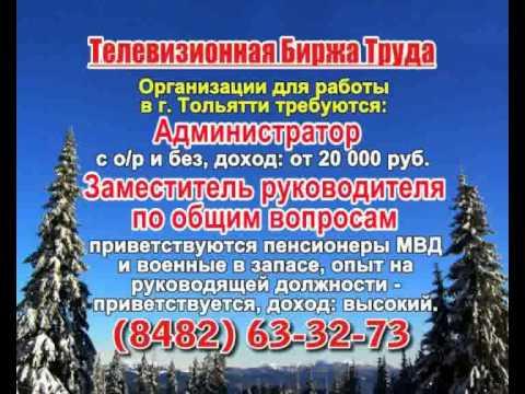 Удалённая работа тольятти вакансии от прямых работодателей юридическая консультация фриланс