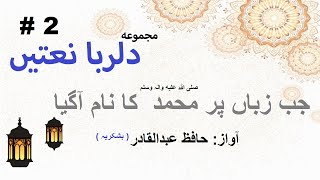 Gambar cover Jab Zaban Pr Mohammad S.A.W Ka Naam Agaya   ( دلربا نعتیں ( البم   By Hafiz Abdul Qadir