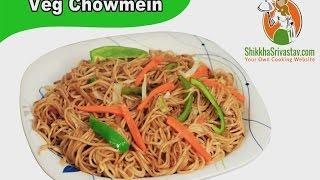 Veg Chow Mein Recipe in Hindi चाऊमीन बनाने की विधि | How to make Chow Mein at Home in Hindi