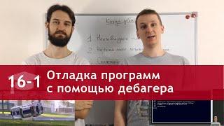 Урок 16 (часть 1): Отладка программ с помощью дебагера