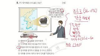 31회 한국사능력검정시험 고급 해설 1-10번