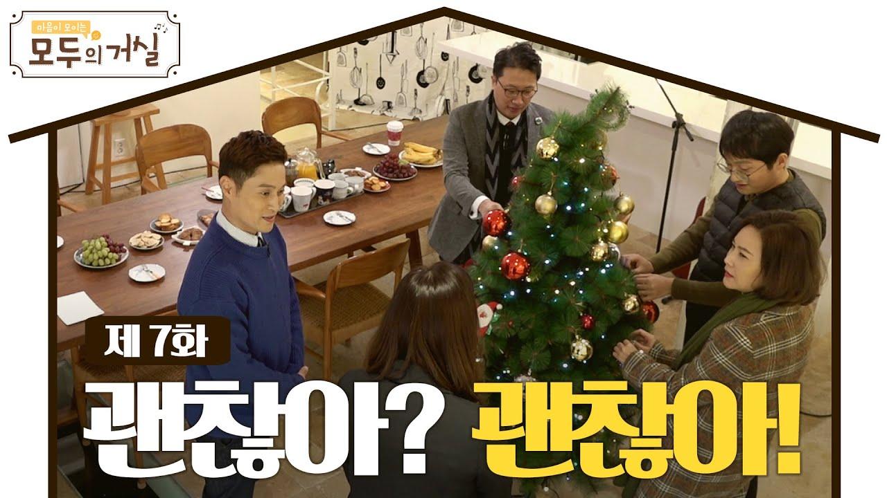 모두의 거실 7회ㅣ괜찮아 괜찮아!ㅣ추상미, 송준근, 김복유 출연