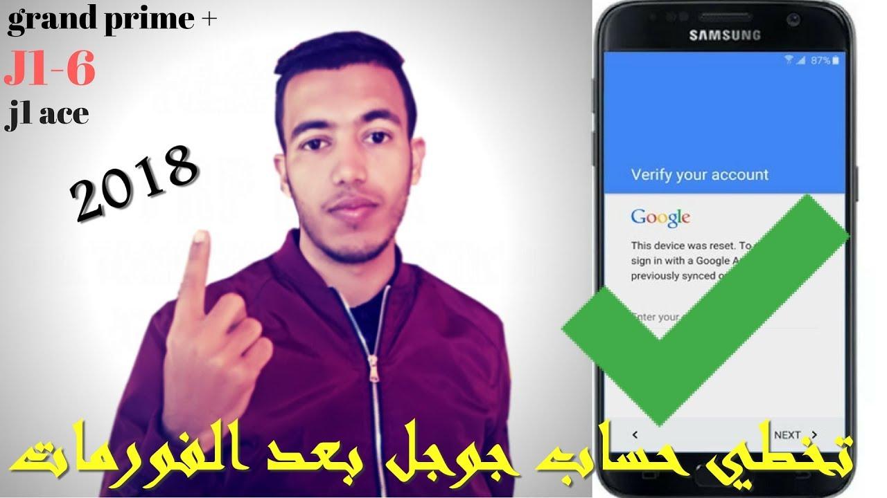 تخطي حساب جوجل بعد الفورمات Galaxy Grand Prime