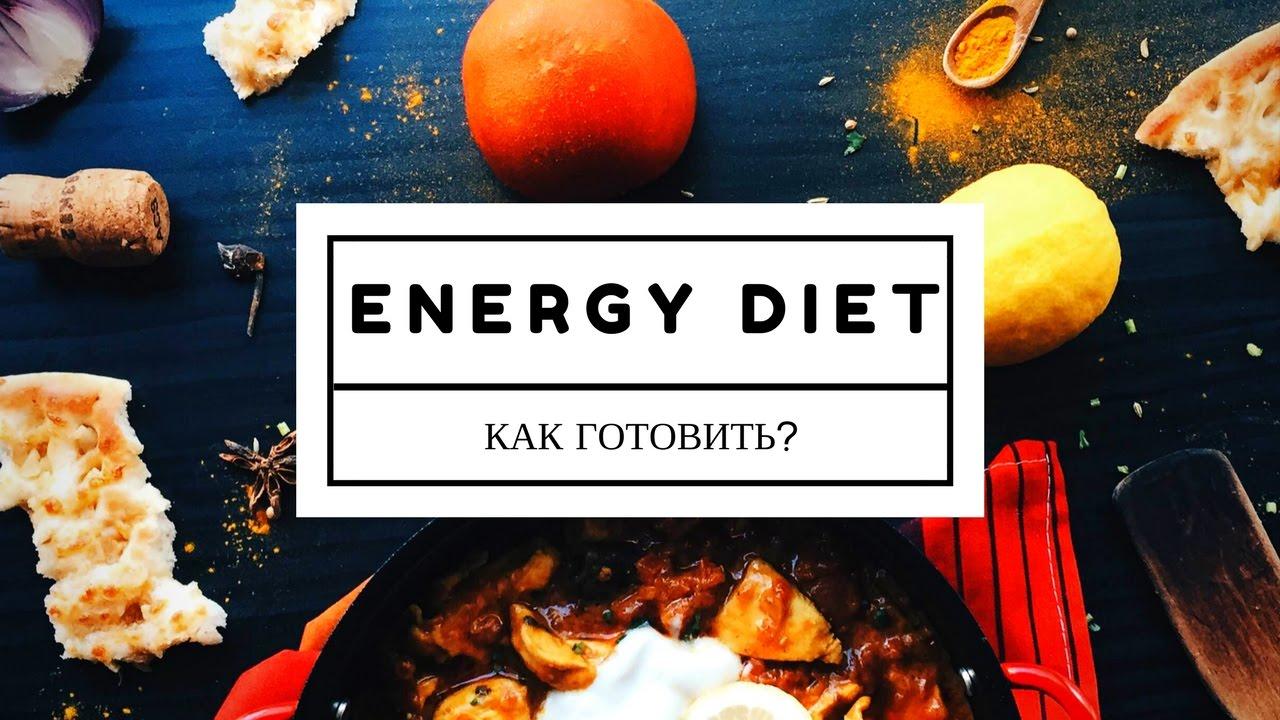 Как приготовить Energy Diet? | коктейли для похудения купить в казани