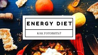 Как приготовить Energy Diet? + программа питания