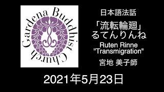 052321 Miyaji y