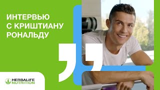 Интервью с Криштиану Рональду