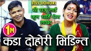 राजु परियार र टिका सानुको अहिले सम्मकै खत्रा दोहोरी New Live Dohori 2077 Raju Pariyar VS Tika Sanu