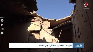 استهداف المدنيين .. تعطش حوثي للدماء