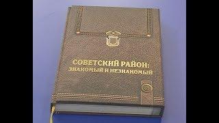 «Советский район: знакомый и не знакомый»