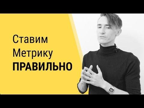 2 правильных способа установки Яндекс Метрики в WordPress