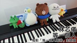 林芯儀 Shennio Lin - 等一個人 Waiting Love (電影「等一個人咖啡」主題曲) [Piano Cover by Hugo Wong]