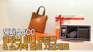 3 200915 롯데백화점 헤지스ACC 미니토트백 벨트…