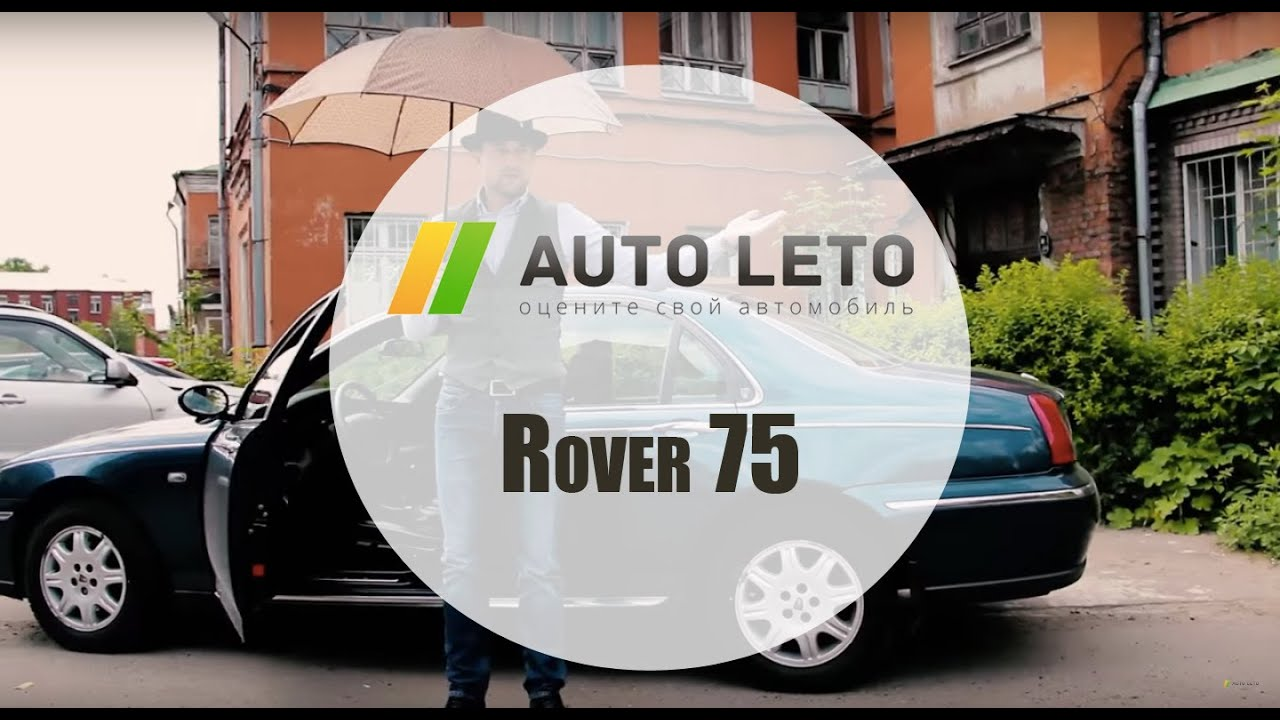 Обзор Rover 75, тестд драйв Ровер 75 от Авто-Лето